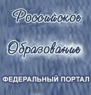 Рос Обр портал.jpg